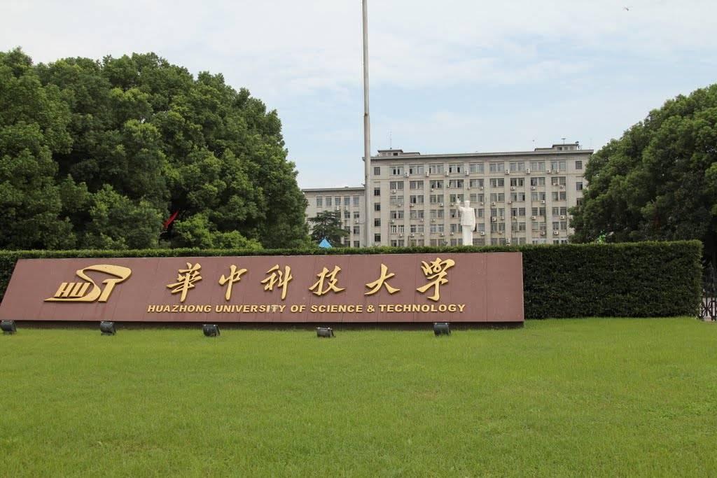 華中科技大學1.jpg