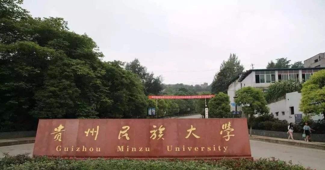 贵州民族大学2.jpg