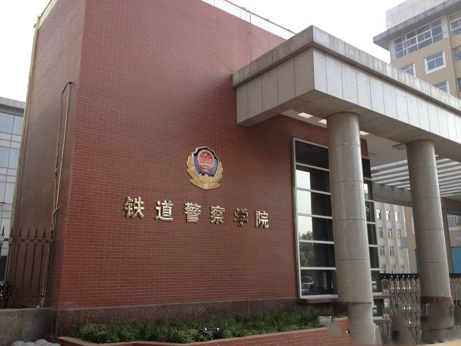 鐵道警察學院.jpg